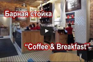 "Барная стойка ""Coffe & Breakfast"""